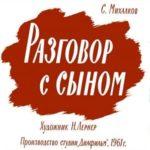 Разговор с сыном, диафильм (1961) стих Михалкова с рисунками