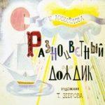 Разноцветный дождик, диафильм (1971) детские стихи читайте онлайн с рисунками