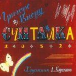 Считалка, диафильм (1985)