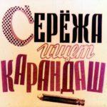 Серёжа ищет карандаш, диафильм (1955) автор Мамлин стихи