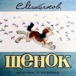 Щенок, диафильм (1984) сказка Сергея Михалкова в стихах с иллюстрациями