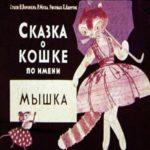 Сказка о кошке по имени Мышка, диафильм (1965) стихи