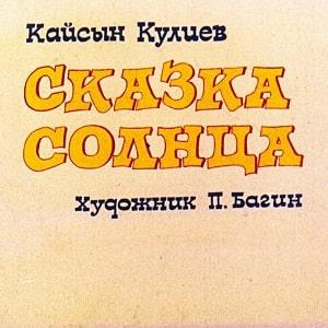 Сказка солнца, диафильм (1977) с картинками