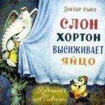 Слон Хортон высиживает яйцо, диафильм (1987) Сьюз Д. сказка