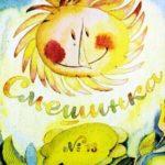 Смешинка №13, диафильм (1974) стихотворения для детей смотрите картинки онлайн