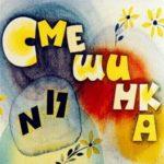 Смешинка №17, диафильм (1976) детский онлайн чтение