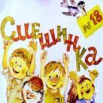 Смешинка №18, диафильм (1976) читайте детям сказки в стихах