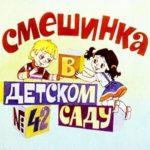 Смешинка №42 В детском саду, диафильм (1984)