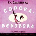 Сорока - белобока, диафильм (1960) Благинина стихи с иллюстрацией