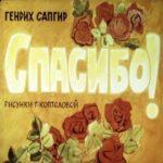 Спасибо! Сапгир Г. диафильм (1979)