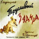 Трусливый задира, диафильм (1962) автор Ладонщиков сказка в стихах