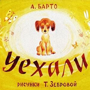 Уехали, диафильм (1971) стихи Агния Барто с рисунками