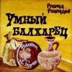 Умный балхарец, диафильм (1986) Рашидов читаем стихи с рисунками