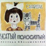 Усатый-полосатый, диафильм (1968) стих Маршака для детей с картинками онлайн