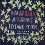 Весёлые чижи, диафильм (1967) автор Маршак иллюстрации стихи