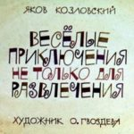 Весёлые приключения, диафильм (1976) Яков Козловский сказка в стихах