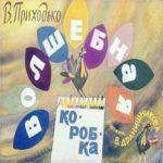 Волшебная коробка, диафильм (1979) автор Приходько детские стихи с рисунками