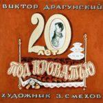 20 лет под кроватью, диафильм (1969)