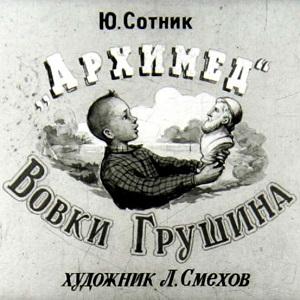 Архимед Вовки Грушина, диафильм (1955) Сотник детский рассказ