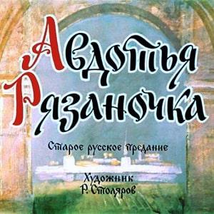 Авдотья Рязаночка, диафильм (1972) русская народная сказка с картинками