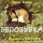Белозубка, диафильм (1982) детсский рассказ о животных про мышку землеройку с рисунками читать онлайн