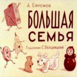 Большая семья, диафильм (1961) Ефремов картинки