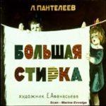 Большая стирка, диафильм (1964)