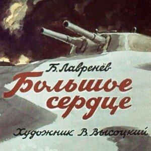 Большое сердце, диафильм (1966) Лавренёв Б. рассказ про войну