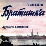 Братишка, диафильм (1966) Алексеев автор