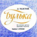 Булька, диафильм (1985) Толстой Лев