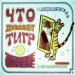 Что думает тигр о Дональде Биссете, диафильм (1977)