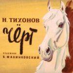 Чёрт, диафильм (1979)