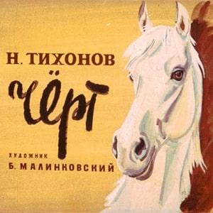 Чёрт, диафильм (1979) Тихонов рассказ про коня с картинками