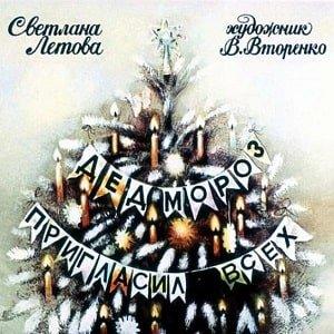 Дед Мороз пригласил всех, диафильм (1985) рассказ текст с картинками