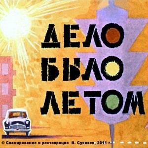 Дело было летом... диафильм (1965)