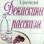 Денискины рассказы, диафильм (1975) Виктор Драгунский читать и смотреть иллюстрации