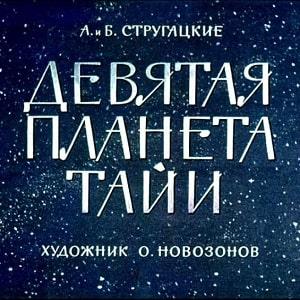 Девятая планета Тайи, диафильм (1964) Стругацкие фантастика