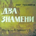 Два знамени, диафильм (1977) автор Тихомиров Олег о войнге иллюстрации с текстом
