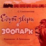 Едут звери в зоопарк, диафильм (1965)