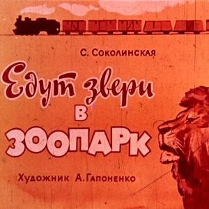 Едут звери в зоопарк, диафильм (1965) Соколинская читай