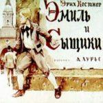 Эмиль и сыщики, диафильм (1975)