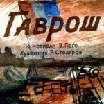 Гаврош, диафильм (1963) Гюго читать смотреть