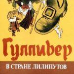 Гулливер в стране лилипутов, диафильм (1982)