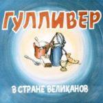 Гулливер в стране великанов, диафильм (1982)