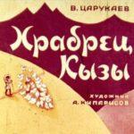 Храбрец Кызы, диафильм (1970)
