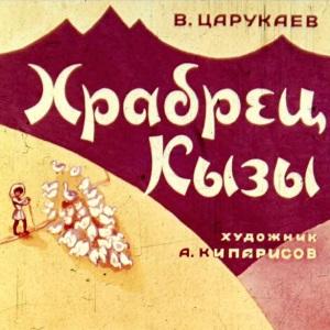 Храбрец Кызы, Царукаев В. диафильм (1970)