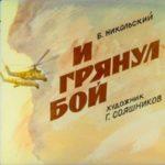 И грянул бой, диафильм (1988)