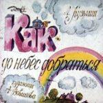 Как до небес добраться, диафильм (1988) стихи с картинками