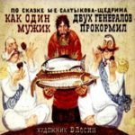 Как один мужик двух генералов прокормил, диафильм (1979) Салтыков-Щедрин читать с картинками онлайн