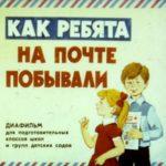 Как ребята на почте побывали, диафильм (1985) Сыч В. рассказ для детей с рисунками и текстом